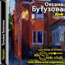 Слушать аудиокнигу Бутузова Оксана - Дом