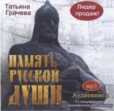 Слушать аудиокнигу Грачёва Татьяна - Память русской души