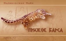 Слушать аудиокнигу Малиновская Майя - Майя книга 11, Прыжок барса