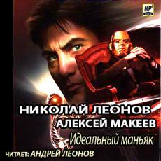 Слушать аудиокнигу Леонов Николай, Макеев Алексей - Идеальный маньяк
