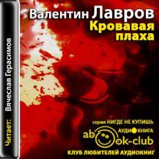 Слушать аудиокнигу Лавров Валентин - Кровавая плаха. Хроники знаменитых преступников