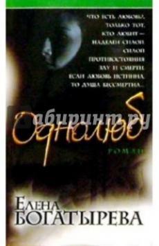 Слушать аудиокнигу Богатырева Елена - Однолюб