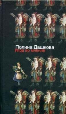 Слушать аудиокнигу Полина Дашкова - Игра во мнения