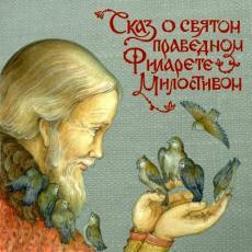 Слушать аудиокнигу Пименова Елена - Сказ о святом праведном Филарете Милостивом