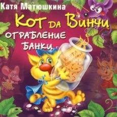 Слушать аудиокнигу Матюшкина Катя - Кот да Винчи. Ограбление банки
