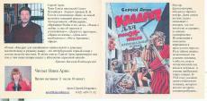 Слушать аудиокнигу Арно Сергей - Квадрат для покойников