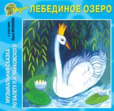 Слушать аудиокнигу ЛЕБЕДИНОЕ ОЗЕРО