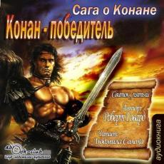 Слушать аудиокнигу Говард Роберт - Сага о Конане. Свиток 5. Конан-Победитель