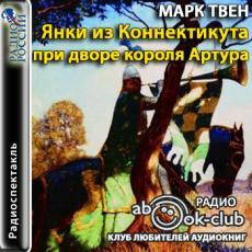 Слушать аудиокнигу Твен Марк - Янки из Коннектикута при дворе короля Артура