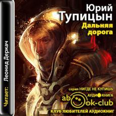 Слушать аудиокнигу Тупицын Юрий - Дальняя дорога
