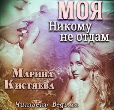 Слушать аудиокнигу Кистяева Марина - Моя. Никому не отдам