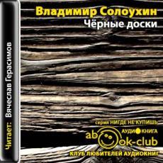 Слушать аудиокнигу Солоухин Владимир - Черные доски