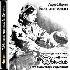 Слушать аудиокнигу Марчук Георгий - Без ангелов