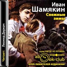 Слушать аудиокнигу Шамякин Иван - Снежные зимы