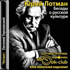 Слушать аудиокнигу Лотман Юрий - Беседы о русской культуре