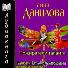 Слушать аудиокнигу Данилова Анна - Пожиратели таланта
