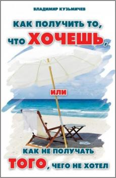 Слушать аудиокнигу Кузьмичёв Владимир - Как получить то, что хочешь