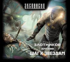 Слушать аудиокнигу Злотников Роман - Шаг к звездам