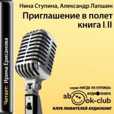 Слушать аудиокнигу Лапшин Александр, Ступина Нина - Приглашение в полёт
