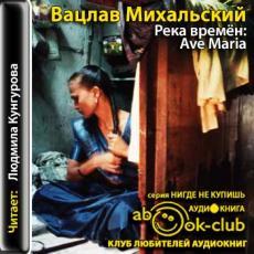 Слушать аудиокнигу Михальский Вацлав - Весна в Карфагене 05, Река времен: Ave Maria