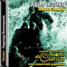Слушать аудиокнигу Алиев Ариф - Новая Земля