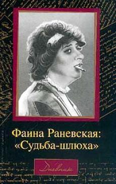 Слушать аудиокнигу Фаина Раневская - Судьба - шлюха