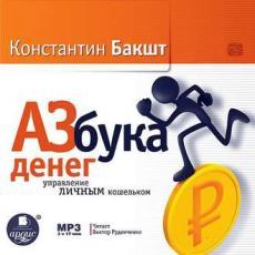 Слушать аудиокнигу Бакшт Константин - Азбука денег: управление личным кошельком