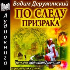 Слушать аудиокнигу Деружинский Вадим - По следу призрака