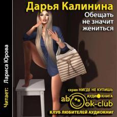 Слушать аудиокнигу Калинина Дарья - Обещать - не значит жениться