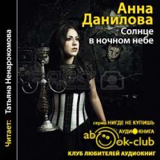 Слушать аудиокнигу Данилова Анна - Солнце в ночном небе