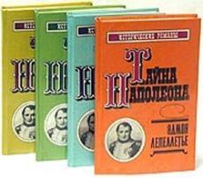 Слушать аудиокнигу Лепеллетье Эдмонд - Тайна Наполеона 04. Прачка - Герцогиня