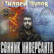 Слушать аудиокнигу Щупов Андрей - Сонник инверсанта