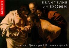 Слушать аудиокнигу Дидим Иуда Фома - Евангелие от Фомы (апокриф)