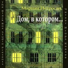 Слушать аудиокнигу Петросян Мариам - Дом, в котором...