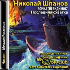 Слушать аудиокнигу Шпанов Николай - Война «невидимок»: Последняя схватка