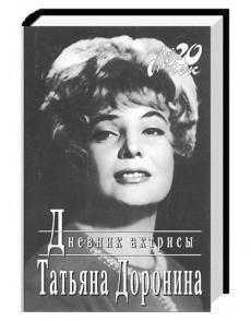 Слушать аудиокнигу Татьяна Доронина. Дневник актрисы
