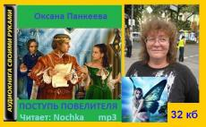 Слушать аудиокнигу Панкеева Оксана - Поступь Повелителя (Хроники странного королевства-9)