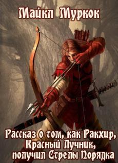 Слушать аудиокнигу Майкл Муркок - Хроники Элрика из Мелнибонэ 11, Рассказ о том, как Ракхир, Красный Лучник, получил Ст