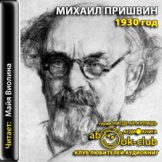 Слушать аудиокнигу Пришвин Михаил Михайлович - 1930 год