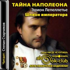 Слушать аудиокнигу Лепеллетье Эдмонд - Тайна Наполеона 08. Шпион Императора