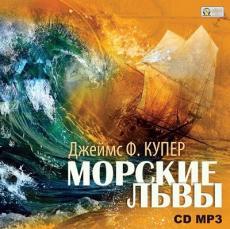 Слушать аудиокнигу Купер Джеймс Фенимор - Морские львы