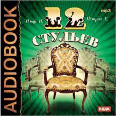 Слушать аудиокнигу Ильф Илья, Петров Евгений - Двенадцать стульев