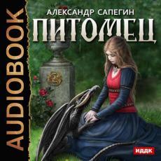Слушать аудиокнигу Сапегин Александр - Питомец