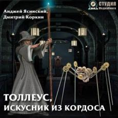 Слушать аудиокнигу Ясинский Анджей, Коркин Дмитрий - Толлеус, искусник из Кордоса