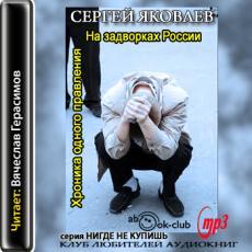 Слушать аудиокнигу Яковлев Сергей - На задворках России. Хроника одного правления