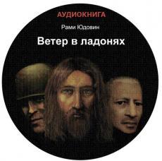 Слушать аудиокнигу Юдовин Рами - Ветер в ладонях