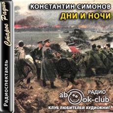Слушать аудиокнигу Симонов Константин - Дни и ночи