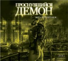 Слушать аудиокнигу Сертаков Виталий - Проснувшийся Демон
