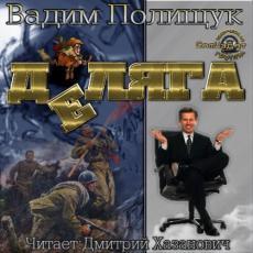 Слушать аудиокнигу Полищук Вадим - ДЕЛЯГА