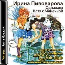 Слушать аудиокнигу Пивоварова Ирина - Однажды Катя с Манечкой
